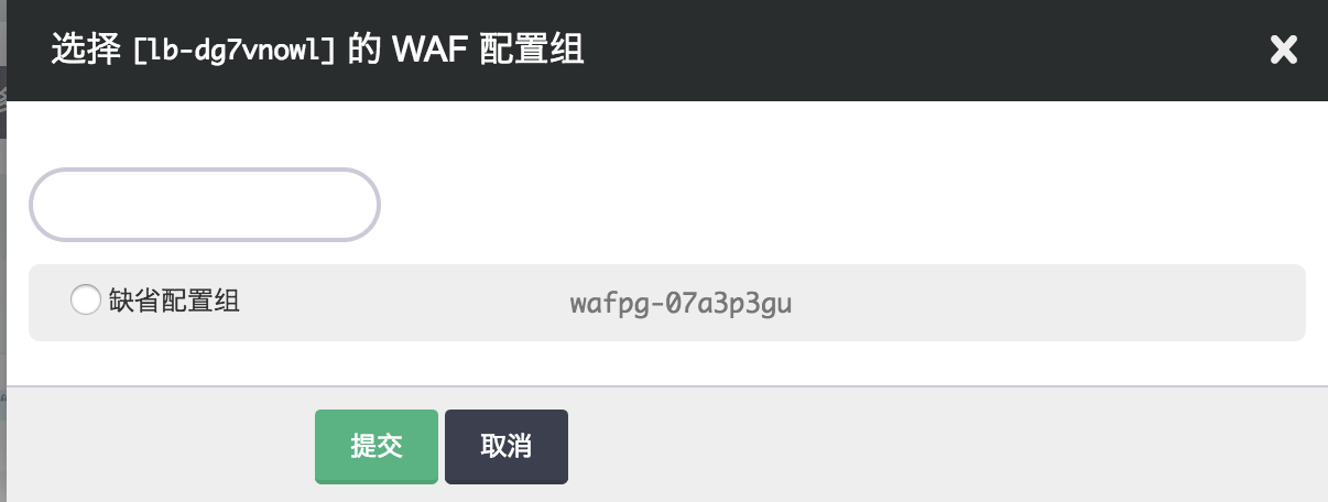 ../../product/security/_images/waf/lb_choose_wafpg.png