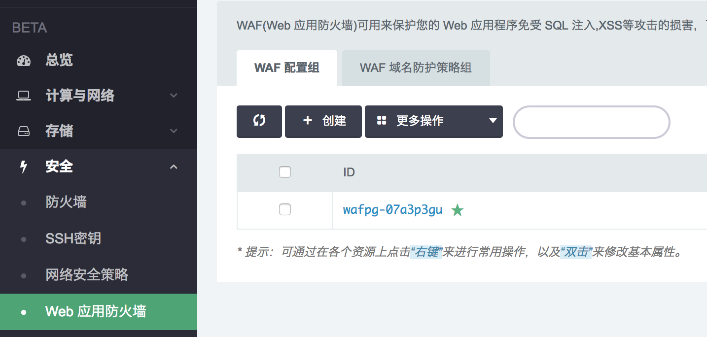 ../../product/security/_images/waf/security_tab_waf.png